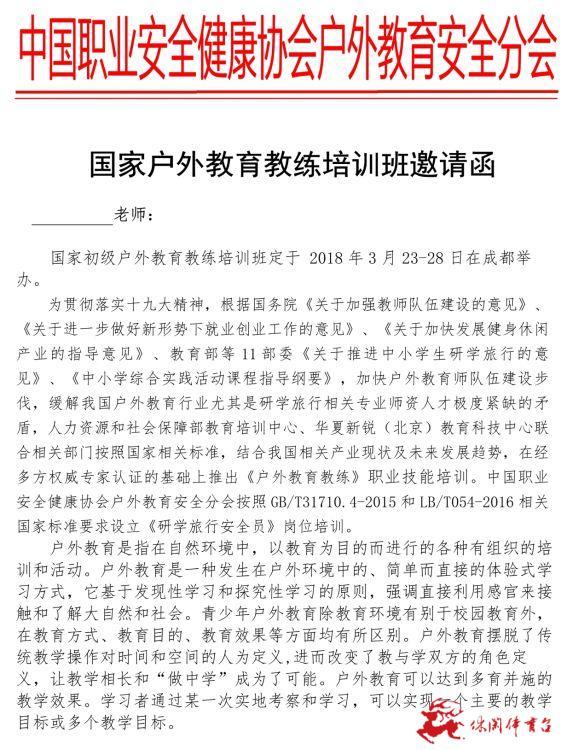 国家初级户外教育教练2018.3月成都培训班邀请函及通知